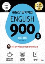 English 900 2