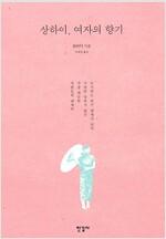 상하이, 여자의 향기