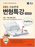EBS 수능연계 변형특강 국어 EBS 수능특강 연계 (2017년)