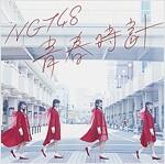 靑春時計(TypeA)(DVD付) (CD)