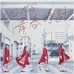 靑春時計(TypeB)(DVD付) (CD)