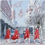 靑春時計(TypeC)(DVD付) (CD)