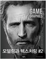 The Game Graphics : 모델링과 텍스처링 #2