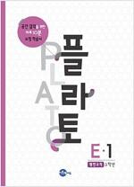 플라토 E-1 : 평면규칙 (초등 5학년)