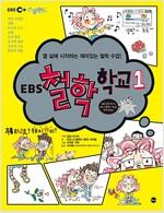 EBS 철학 학교 1