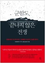 군함도, 끝나지 않은 전쟁 : 군함도에서 야스쿠니까지, 강제동원 100년의 진실을 밝히다