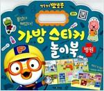 뽀롱뽀롱 뽀로로 가방 스티커 놀이북 8 : 병원