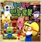 뽀로로 토이북 공구놀이 : 뚝딱뚝딱 만능 로봇 (책 + 공구 장난감 16종)