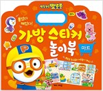 뽀롱뽀롱 뽀로로 가방 스티커 놀이북 7 : 마트