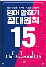 영어 말하기 절대원칙 15