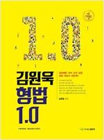 김원욱 형법 1.0