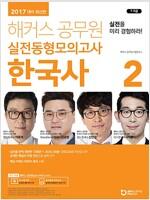 2017 해커스 공무원 실전동형모의고사 한국사 2