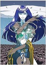 寶石の國(7): アフタヌ-ン (コミック)