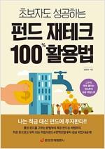 초보자도 성공하는 펀드 재테크 100% 활용법