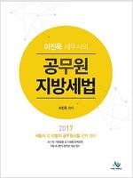 2017 이진욱 세무사의 공무원 지방세법