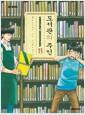 도서관의 주인 13