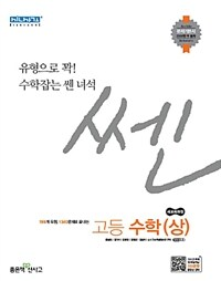 신사고 쎈 고등 수학 (상) (2018년 고1용)