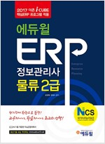 2017 에듀윌 ERP 정보관리사 물류 2급