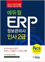 2017 에듀윌 ERP 정보관리사 인사 2급