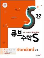 큐브수학S standard 실력 3-2 (2017년)