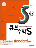 큐브수학S standard 실력 6-2 (2017년)