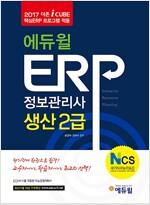 2017 에듀윌 ERP 정보관리사 생산 2급