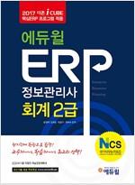 2017 에듀윌 ERP 정보관리사 회계 2급
