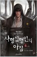 [세트] 사형집행인의 아침 (총6권/완결)