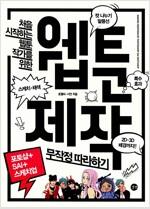 웹툰 제작 무작정 따라하기 by 포토샵+SAI+스케치업