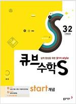 큐브수학S start 개념 3-2 (2017년)