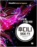 VFX의 꽃, FX를 위한 후디니 Side FX