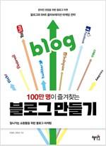 블로그 만들기