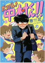 ガンバレ!中村くん!!: EDGE COMIX (コミック)