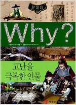 Why? 한국사 고난을 극복한 인물