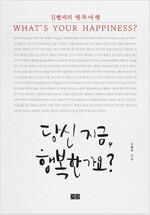 당신 지금 행복한가요? : 김�j씨의 행복여행
