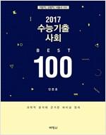 2017 수능기출 사회 BEST 100