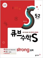 큐브수학S strong 심화 5-2 (2017년)