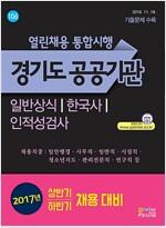 경기도 공공기관 열린채용 통합시행 : 일반상식 / 한국사 / 인적성검사