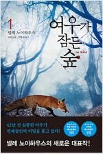 여우가 잠든 숲 1