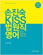 2018 손진숙 KISS 법원직 영어