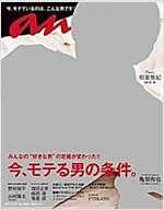 anan (アンアン) 2017/04/19[今、モテる男の條件。] (雜誌, 週刊)