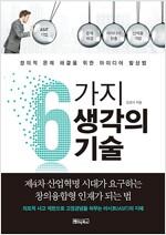 6가지 생각의 기술