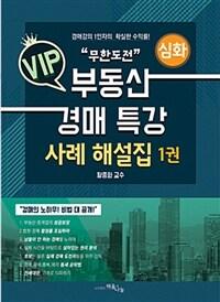무한도전 VIP 부동산 경매 특강 사례 해설집 : 심화 1