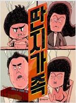 딴지 가족