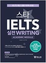 스타 IELTS 실전 Writing : Academic Module