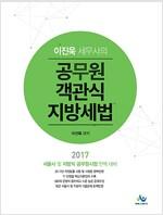 2017 이진욱 세무사의 공무원 객관식 지방세법