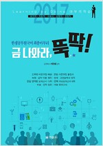 [중고] 2017 금 나와라, 뚝딱! 한샘 공무원 국어 최종마무리