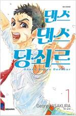 [중고] 댄스 댄스 당쇠르 1