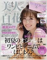 美人百花(びじんひゃっか) 2017年 06 月號 [雜誌]