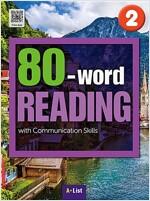 80-word Reading 2 : Student Book (Workbook + MP3 CD + 단어/듣기 노트)